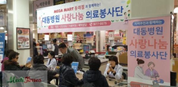 대동병원, 메가마트 동래점과 2020년 건강 대축제 개최_20200108.jpg