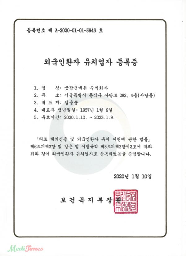 외국인환자 유치업자 등록증.png