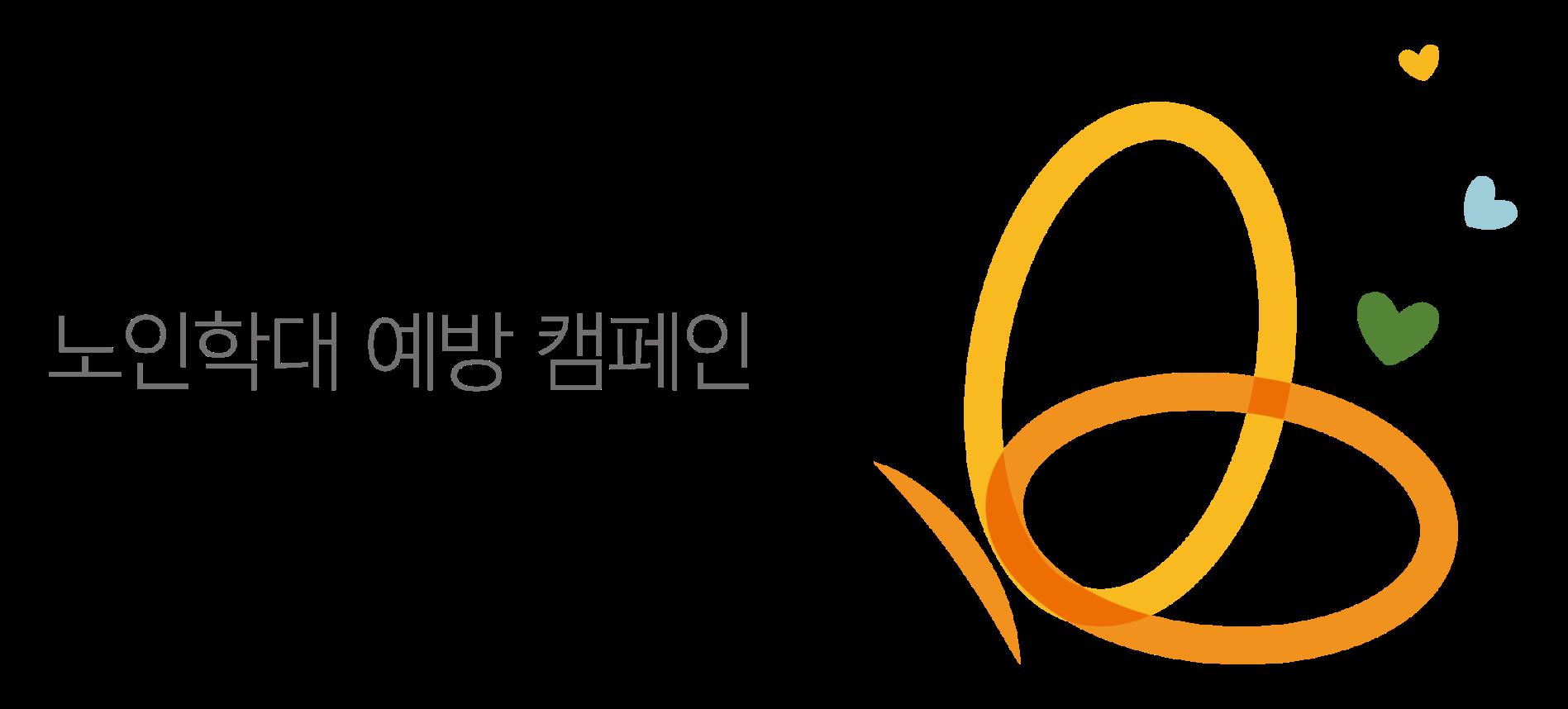 노인학대 예방, '나비새김 켐페인'으로 사회적 관심 모으기