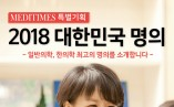 메디타임즈, 2018 대한민국 명의 선정 성황리에 마쳐