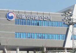 식약처, 중소업체 대상으로 '건강기능식품 우수제조기준(GMP) 기술지원' 제공