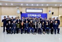 인천시, 의료관광 클러스터 사업선정… 국비 3억원 확보