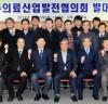 광주시, 의료산업 활성화 팔 걷어붙여… 발전협의회 출범