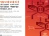 경기도 파주서 말라리아 얼룩날개모기 첫 발견