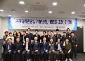 인천관광공사, 해외 의료관광 활성화 위한 협력네트워크 강화