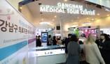의료관광도시 강남구, 외국인환자 10만 시대 개막!