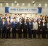 제약바이오협회, 국내 의약품 광고위원회 30주년 기념식 열어