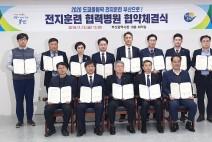 대동병원, '2020 올림픽 전지훈련 유치 지원 부산시 협력병원' 협약 체결
