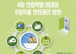 신기술 활용 수입식품 안전관리 위한 포럼 열린다