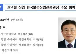 신임 한국보건산업진흥원장, 권덕철 전 복지부 차관 임명돼