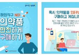 불법 의약품 경고! '의약품 불법유통 근절' 캠페인