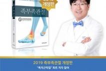 대동병원 족부센터 유성호 과장, '2019 족부족관절' 교재 공동 저자 참여
