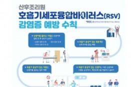 호흡기 바이러스 감염증 증가하는 겨울, 예방·관리 중요해!