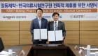 일동제약-한국의류시험연구원, 보건용 마스크 제품 관련 협약 체결
