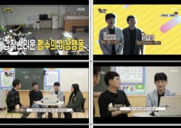 국민 정신건강 살피는 펭수! 유튜브 송출