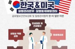 국제 보건 안보 위해 한-미 공동 협력한다!