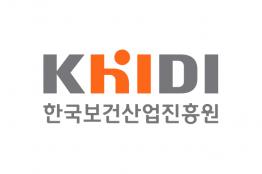 진흥원, 보건의료 혁신성장 및 네트워크 활성화 위한 세미나 개최