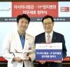 아시아나항공-H+양지병원H, 의료관광 활성화 위한 협약 나서