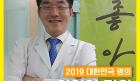 대전 좋아한의원, 질환별 한방 통증치료 선보인다.