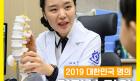 수원 최초 양한방 동시치료 병원, 부부탑한의원