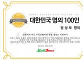2018 대한민국 명의 100인 열전 신청안내