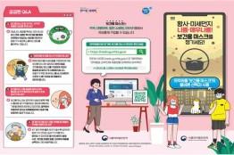 초미세먼지 전국적 '나쁨' 건강 관리하세요!