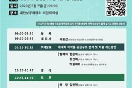 건보공단, 「의약품 공급 및 구매체계 개선방안」 2차 토론회 개최