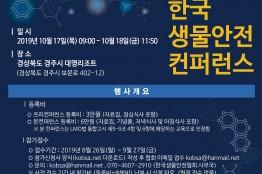2019 한국 생물안전 콘퍼런스 개최
