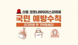 [영상] 신종 코로나바이러스감염증 국민 예방수칙