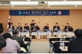 건보공단, 장애인 보청기 건강보험 제도 공청회 개최