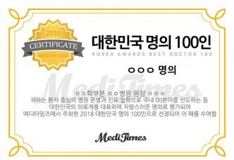 메디타임즈, '2018 대한민국 명의를 찾아서' 특별 기획 주최