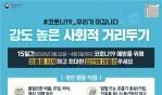 코로나19'사회적 거리두기', 2주 더 추진 불가피