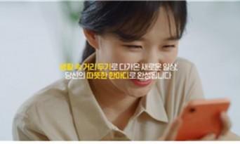 '생활 속 거리 두기' 개인 방역 수칙 공익광고 선보인다.