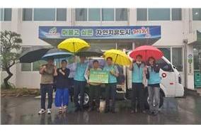 건보공단 인재개발원, 제천시 호우피해지역 긴급 나눔 활동 전개