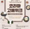 전국 250여 개 한식당 대표메뉴를 할인된 가격에 즐기세요!