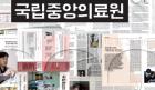국립중앙의료원, 미 공병단 부지로 이전 추진!