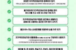 코로나19 의료인력  지원·운영 지침(안) 마련