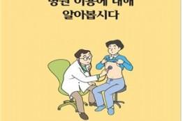 발달장애인-의료인의 상호 이해 및 소통지원으로 건강관리 돕는다!