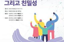 제3차 저출산의 인문학적 통찰 토론회 개최